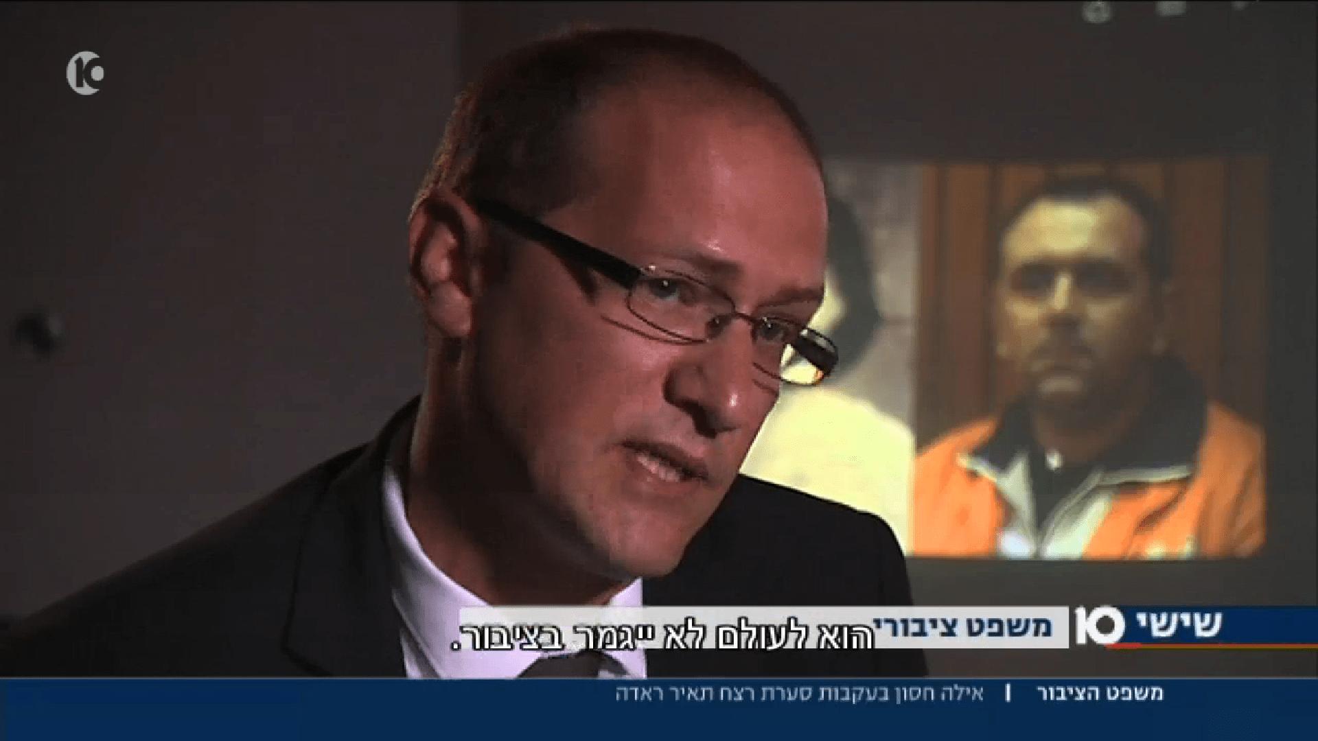 עורך דין תומר שוורץ משרד בוטיק למשפט פלילי